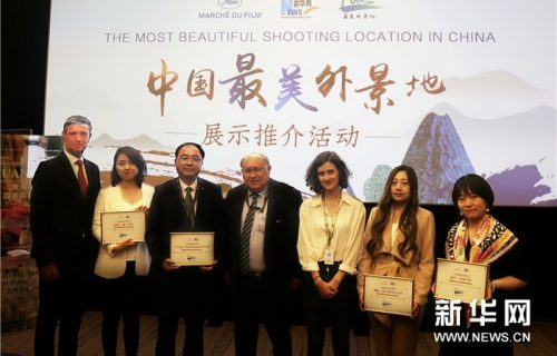 """Perfect Ending for """"Fascinating China"""" Events of 72nd Cannes Film Festival"""